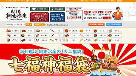 北海道網走水産のホームページ
