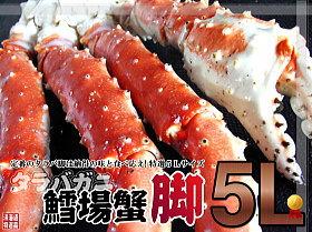 【浜街道】ボイル本タラバガニ脚(5L)1kg