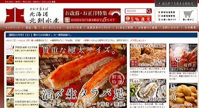 カネキタ北釧水産のホームページ