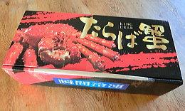 人気のカニ通販サイトから届いたタラバガニのパッケージデザイン~たらば蟹と記載されています